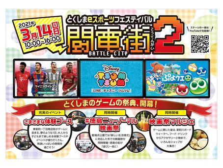 【3/14(日)開催 とくしまeスポーツフェスティバル 闘電街2 のお知らせ】