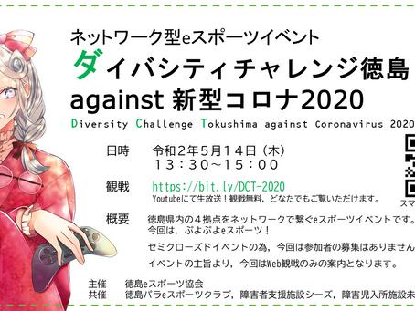『ダイバシティチャレンジ徳島 against 新型コロナ2020』の開催について