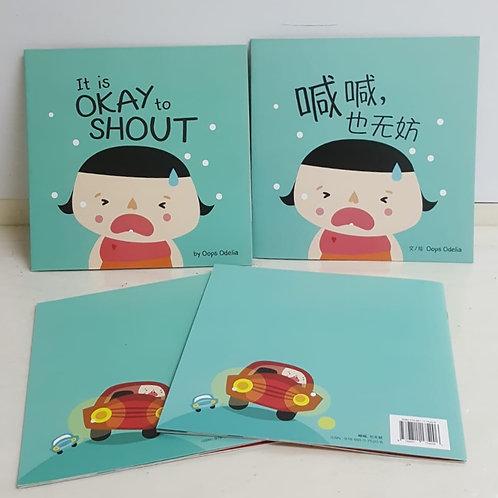 喊喊也无妨 It is Okay to Shout (Chinese)