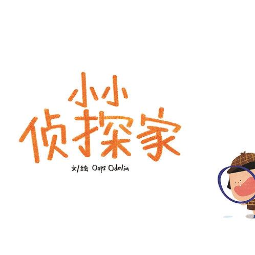 小小侦探家 Sherlock at Home (Chinese)