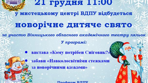 Профком університету запрошує діток членів профспілки на Новорічне дитяче свято