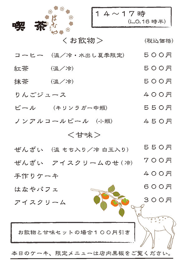 喫茶メニュー.jpg
