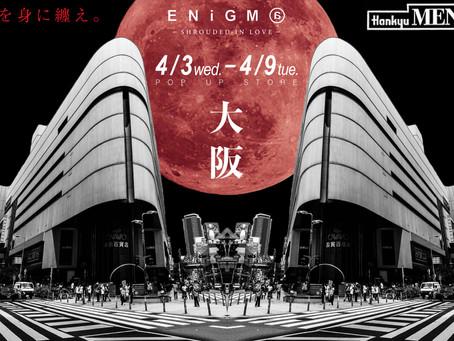 【出店情報】阪急メンズ館 大阪4/3wed.-4/9tue.