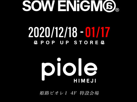 ソウエニグマ | SOW ENiGM@®︎ 姫路ピオレ店 4階 2020/01/17迄 出店期間延長!!