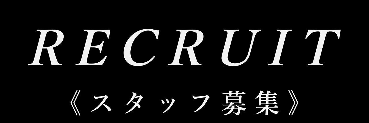 スタッフ募集広告バナー.jpg