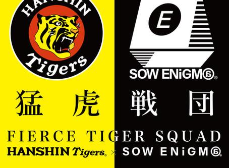 ソウエニグマ ®︎ × 阪神タイガース ©︎ 公式コラボアイテム!第二弾!!