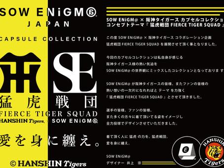 ソウエニグマ | SOW ENiGM@ × 阪神タイガース ©︎ カプセルコレクション『猛虎戦団 FIERCE TIGER SQUAD 』第1弾