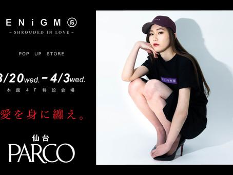 【仙台パルコ出店情報】仙台PARCO ENiGM@ POP UP STORE