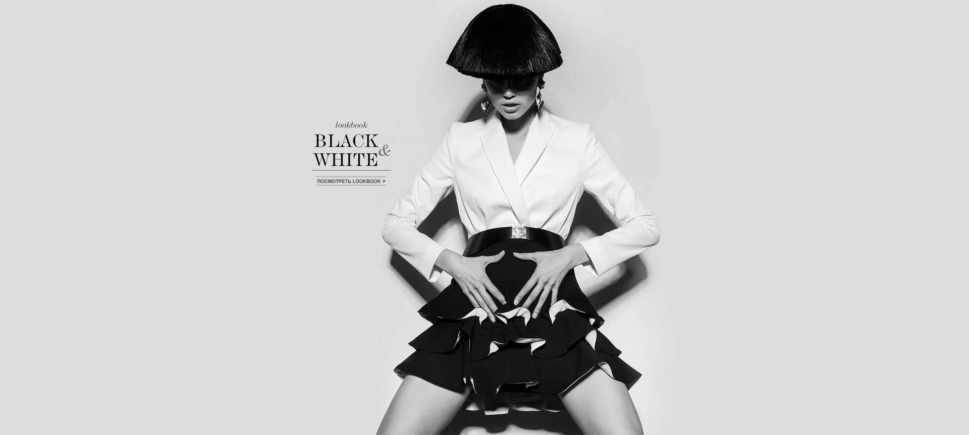 Lookbook BLACK&WHITE