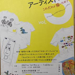 「がばいアーティスト展3」