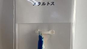 METAL TOSS 9g -メタルトス 9g- 解説