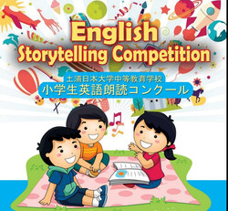 English Storytelling Competition