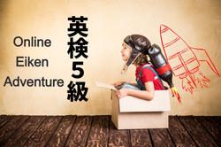Eiken Online Adventure