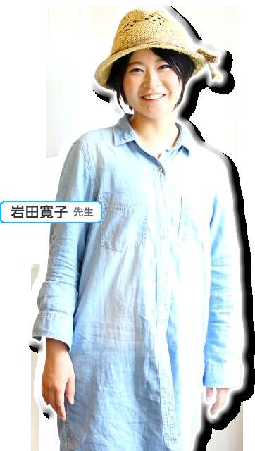 岩田寛子(いわたひろこ)先生