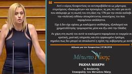 Δήλωση της Επικεφαλής του Μετώπου Νίκης, κ. Ραχήλ Μακρή για τον Κουφοντίνα