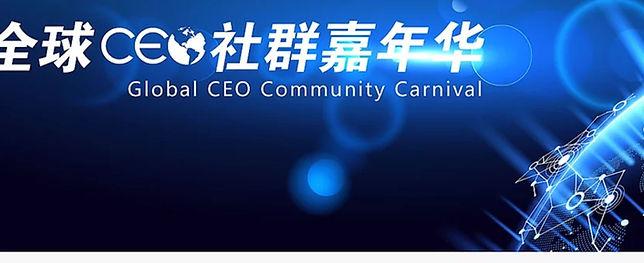 Global CEO Community Carnival