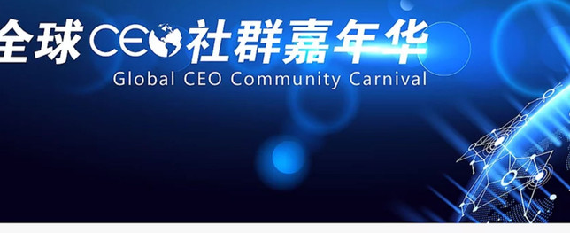 Global CEO Community Carnival