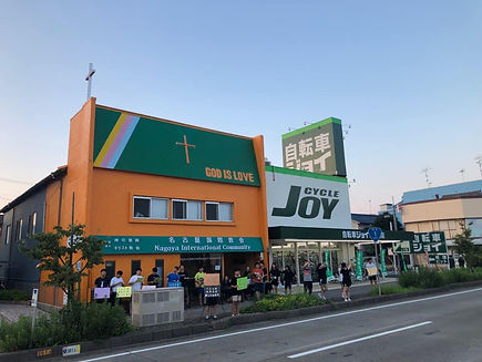Nagoya International Community in Nagoya, Japan. A sister church to Hillcrest