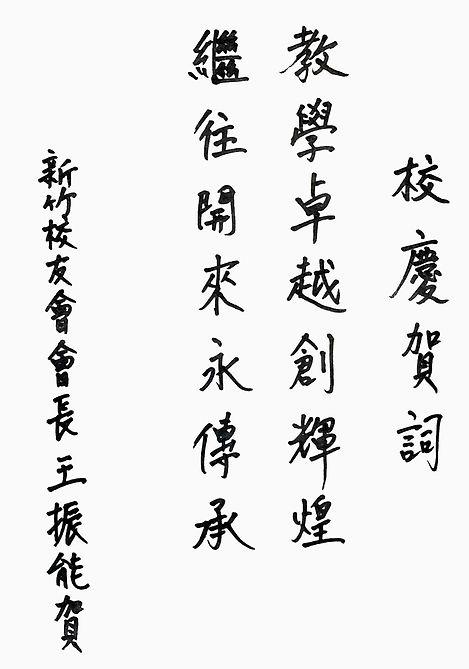 4新竹校友會會長王振能_1.jpg