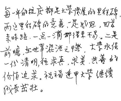 58校慶董事長賀詞_原稿-1.jpg