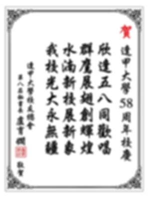 7校友總會盧育嫺秘書長_1.jpg