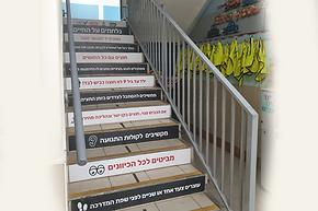 חדש! מיתוג מדרגות בית הספר