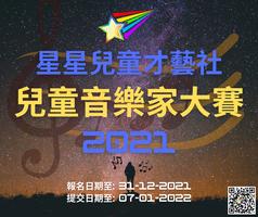 星星兒童才藝社 - 兒童音樂家大賽 2021