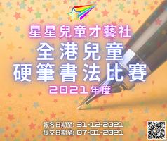 2021年度 全港兒童硬筆書法比賽