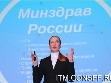 XV Ежегодная специализированная конференция и выставка «Информационные технологии в медицине 2014».