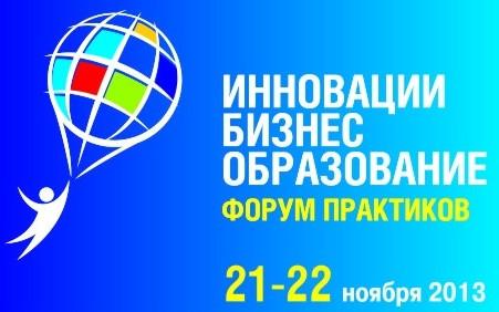 """Мы на форуме """"Инновации. Бизнес. Образование - 2013"""""""