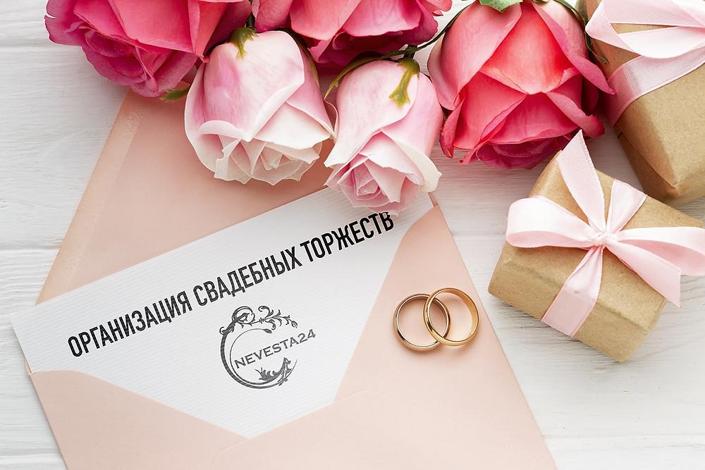 Организация свадебных торжеств