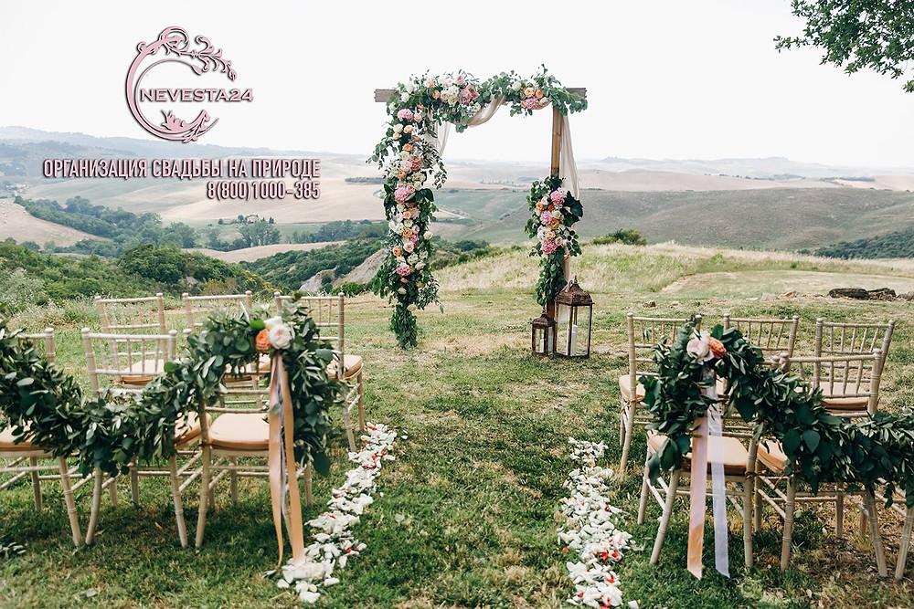 провести свадьбу на природе за городом