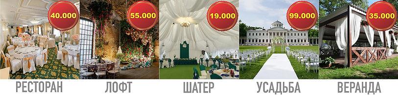 цены на свадьбу в Москве.jpeg