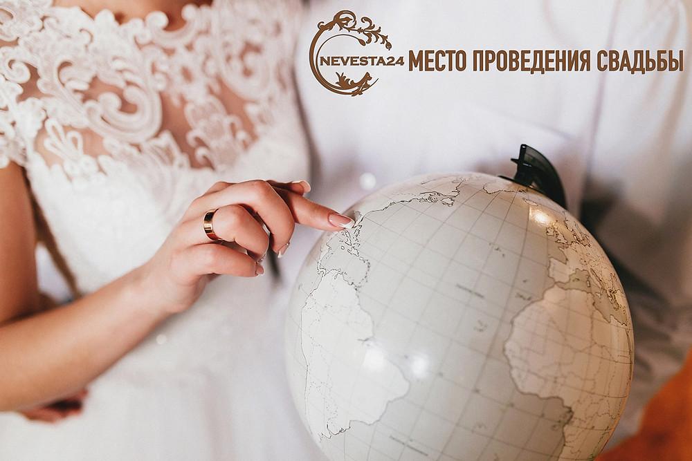 место проведения свадьбы в Москве Подмосковье на природе