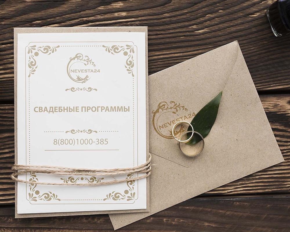 свадебные программы сценарии концепции