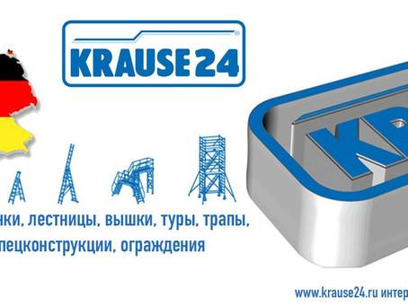Krause интернет магазин