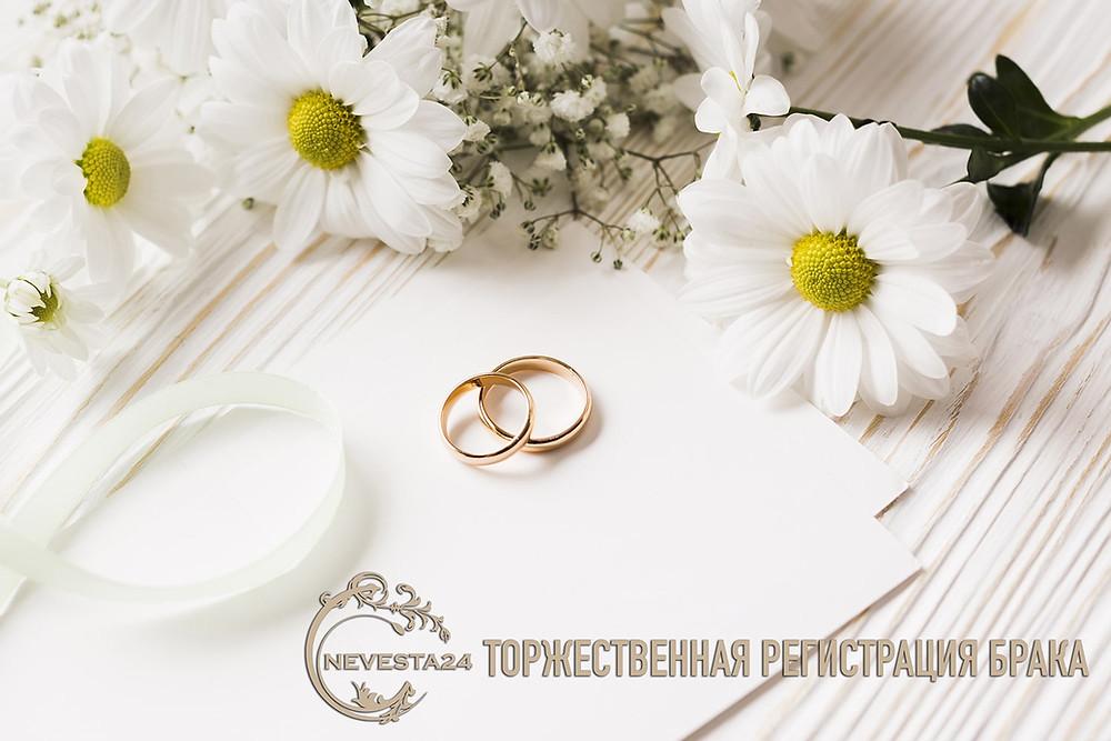церемония регистрации брака