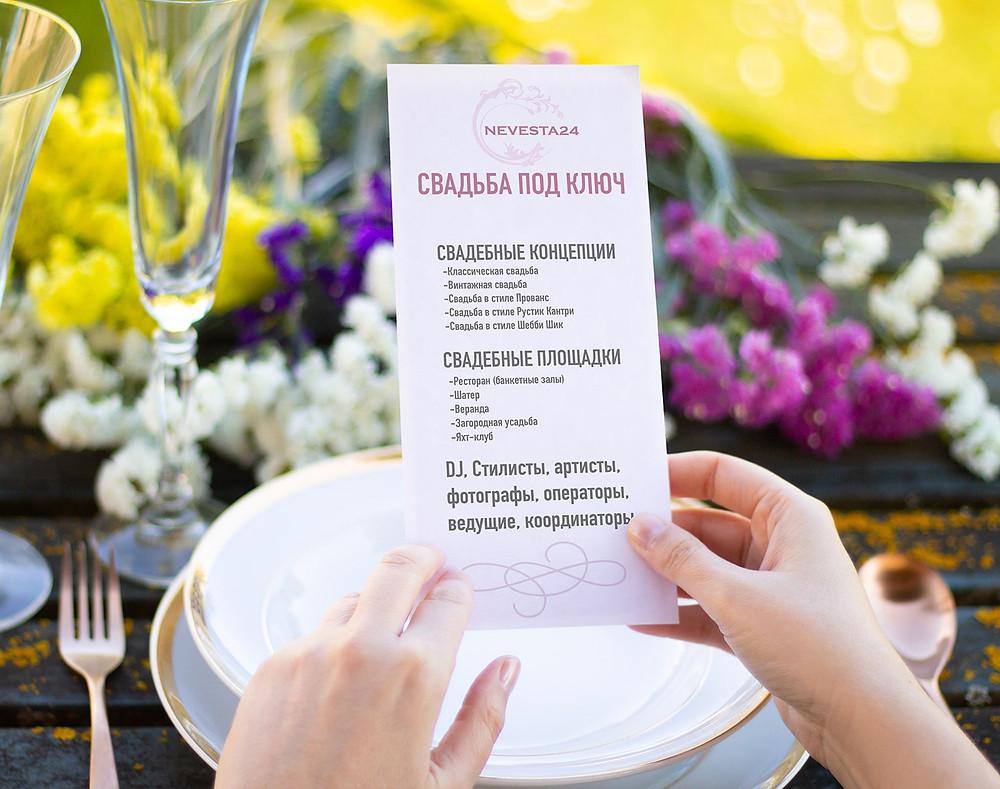 свадьба под ключ цены от свадебного агентства