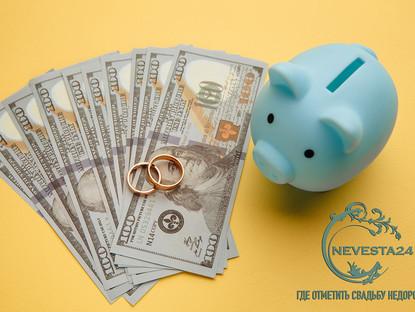 Где можно провести свадьбу недорого?