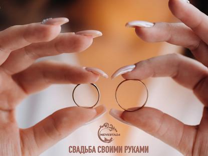 Проведение свадьбы от начала и до конца своими руками