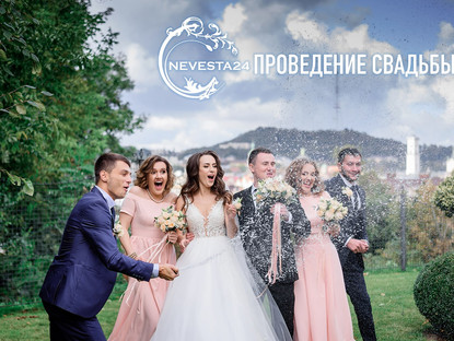 Места и цены на проведение свадьбы