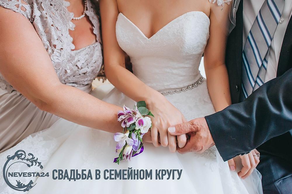 отметить свадьбу в узком кругу