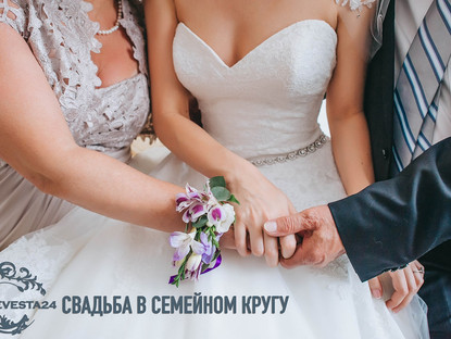 Как отметить свадьбу в узком семейном кругу
