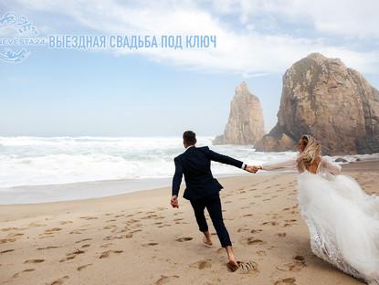 Выездная свадьба под ключ
