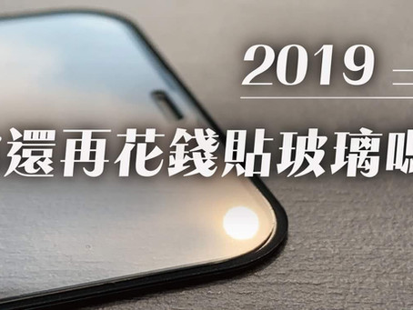 iPhone滿版玻璃貼無限保固