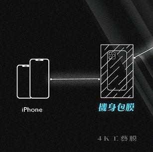 小豪包膜 艾斯机膜 imos iPhone11 玻璃貼