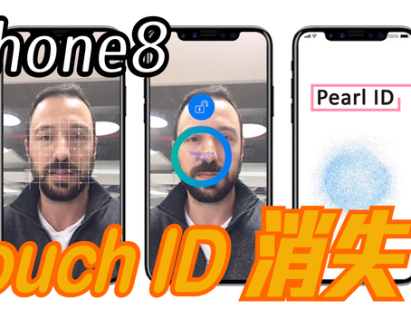 TOUCH ID 進化!!迎接臉部辨識『Pearl ID』