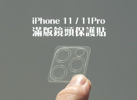 為iPhone 11 / Pro而生 【滿版鏡頭保護貼】