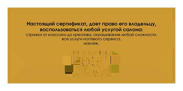 podarochniy sertifikat oborot.png