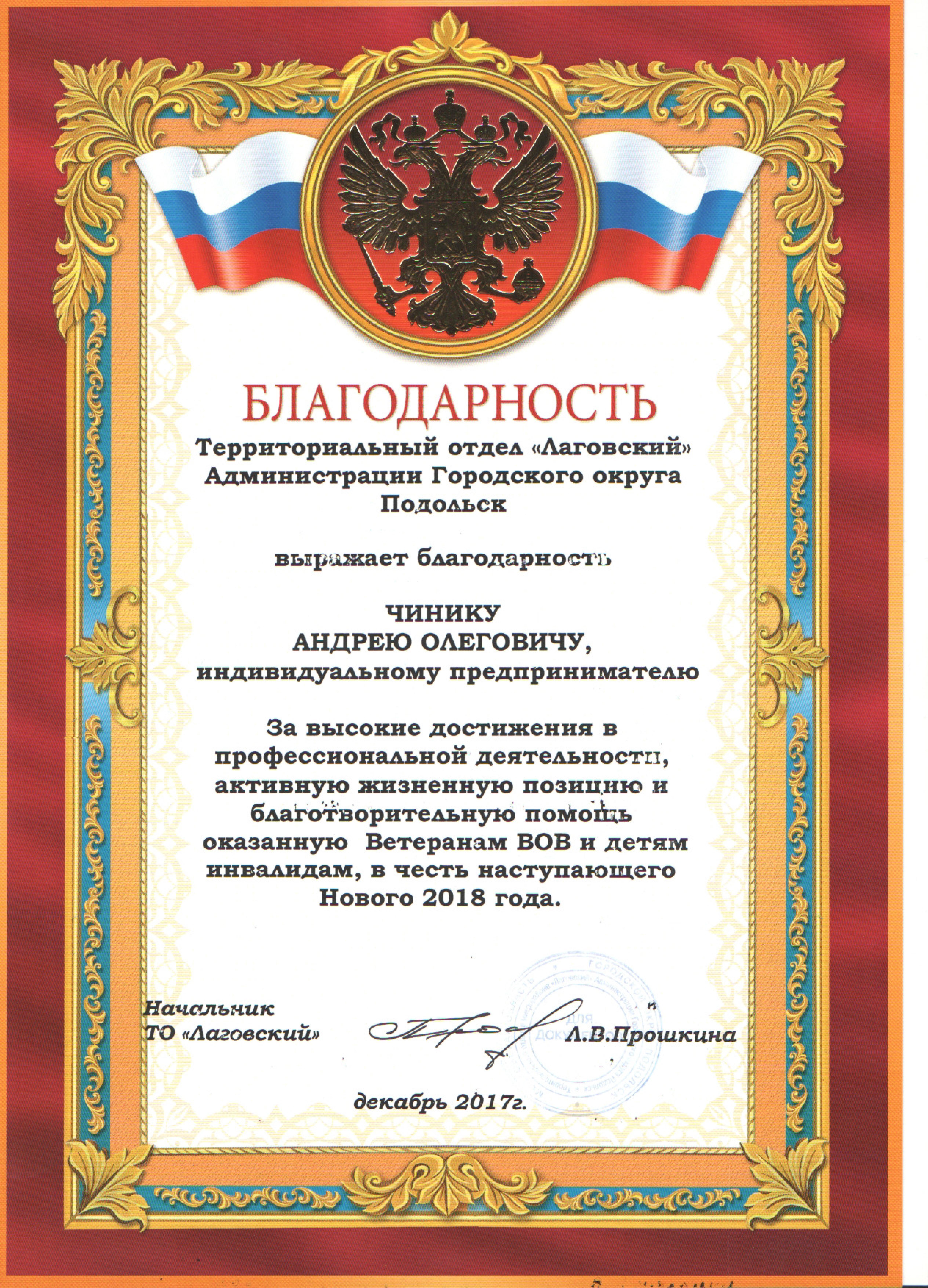 Домофон Подольск